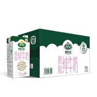 Arla 阿尔乐脱脂纯牛奶 1L*12盒 +凑单品