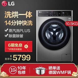LG 10.5公斤AI变频直驱全自动滚筒洗衣机 洗烘一体 14分钟快洗 蒸汽洗PLUS除菌除皱 速净喷淋  银 FCZ10Q4T