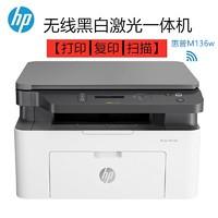 hp/惠普136a/136w/136nw 黑白激光一体机打印机三合一无线打印复印扫描M1136升级款