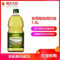 苏宁SUPER会员 : 恒大兴安 芥花籽油+橄榄油 食用调和油1.8L轻便小桶装 低芥酸 菜籽油 橄榄油