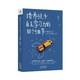 《培养孩子自主学习力的88个细节》 14.8元包邮(需用券)