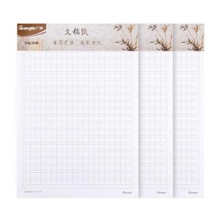 广博(GuangBo)16K方格信纸本子 文稿纸草稿本作文纸 30张3本装 GB16217 *20件
