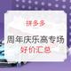 促销活动:拼多多 周年庆 乐高百亿补贴节专场 爆款直降,历史低价
