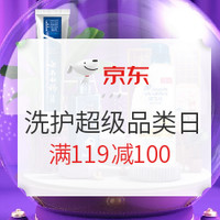 京东 洗护超级品类日 满119减100
