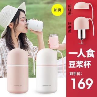 九阳line nano魔法豆迷你豆浆机1-2人单人全自动一人食家用料理杯