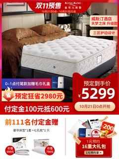 KING KOIL 金可儿 公主系列 繁星A款 乳胶弹簧床垫 1800mm*2000mm