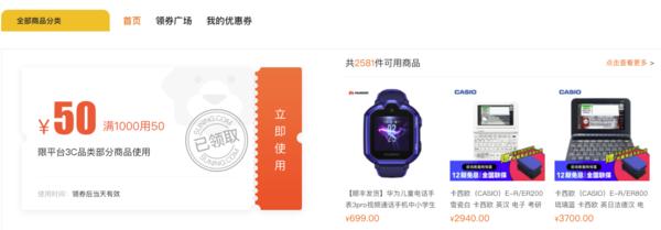 苏宁易购 3C品类 优惠券