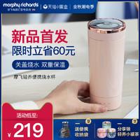 摩飞电热烧水壶便携式轻养杯家用自动保温小型旅行加热烧水杯养生 *2件
