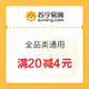 苏宁易购 满20减4元拼购红包 全品类通用 全品类通用