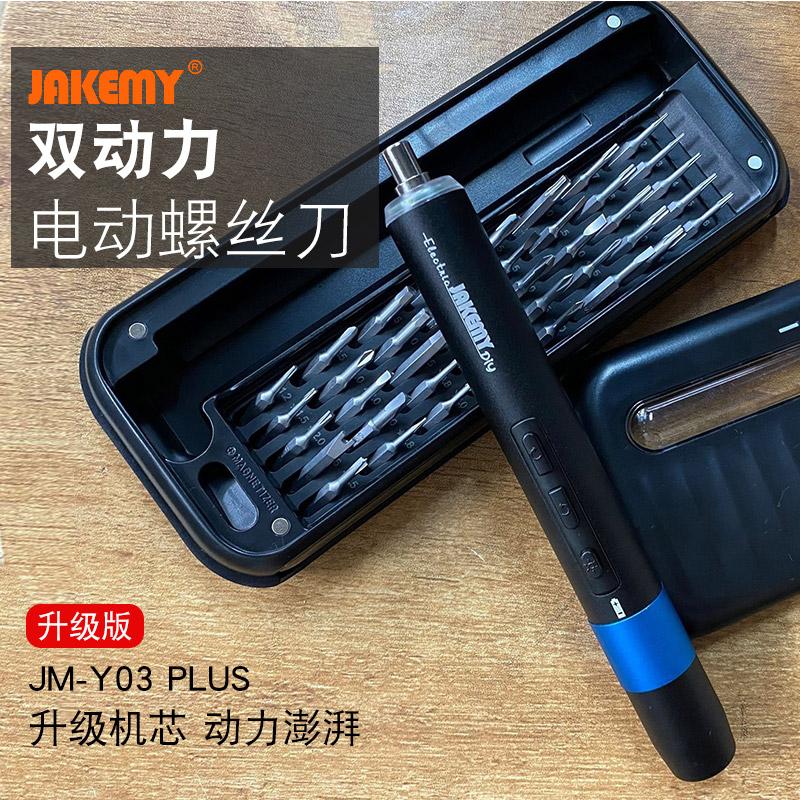 杰科美JM-Y03 PLUS轻型电动螺丝刀套装电动工具带LED灯笔型充电式