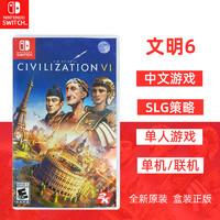 任天堂Switch游戏文明6卡带NS游戏卡带NS civilization VI文明帝国6 中文盒装正版switch游戏机实体卡带全新