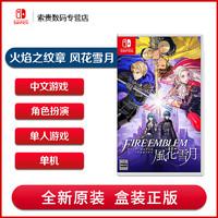 任天堂Switch游戏 NS卡带 火焰之纹章 风花雪月中文现货