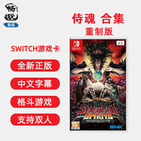 switch格斗游戏 侍魂 合集 重制版 NEOGEO 含7款侍魂老游戏 中文正版 ns游戏卡 全新现货 支持双人