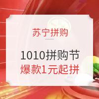 苏宁拼购 1010拼购节 全品类超值好价