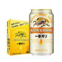 限地区、88VIP:KIRIN 麒麟啤酒 一番榨系列 330ml*24罐