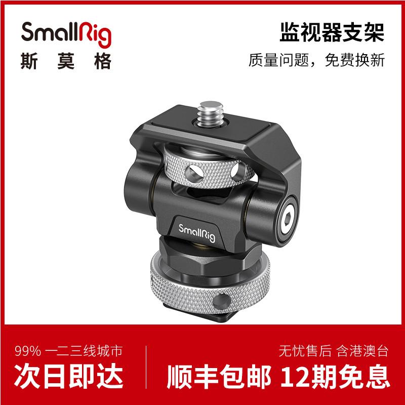 SmallRig斯莫格 索尼A7M3 a6400监视器支架 通用监视器配件2905