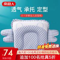 南极人婴儿枕头定型枕0-1岁防偏头纠正新生儿 婴儿定型枕(0-1岁)