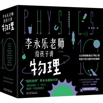 历史低价 : 《李永乐老师给孩子讲物理》(全套10册)