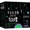 《李永乐老师给孩子讲物理》(全套10册)