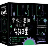 《李永乐老师给孩子讲物理》全套10册