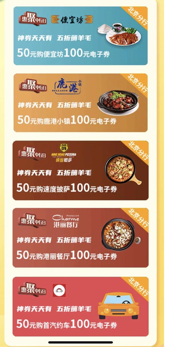 移动专享:限北京地区 中国银行 X 好利来/鹿港/港丽餐厅等 多商家5折优惠券