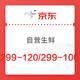 领券防身、0点起可用:京东自营生鲜299-120/299-100券