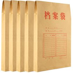 广博(GuangBo)30只装牛皮纸档案袋/文件袋/办公用品 EN-14 *3件