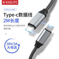 KOOLIFE Type-C数据线 双Type-C 新ipad/MACbook笔记本充电器线 3APD手机华为小米三星快充数据线 2米-黑色