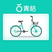 青桔单车月卡 30天全国通用骑行卡