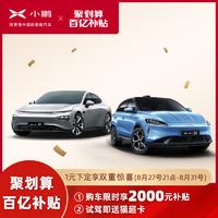1元下定享多重礼 小鹏汽车G3 P7 新能源电动汽车