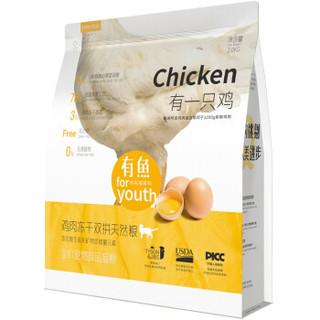 有鱼(YOOIU)鸡肉冻干双拼天然粮成猫幼猫猫粮2kg *2件