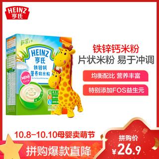 Heinz/亨氏强化铁锌钙营养奶米粉325g 宝宝辅食婴儿1段米粉