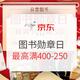 20点领券、促销活动:京东 10月图书勋章日 自营图书 每满100-50,最高满400-250