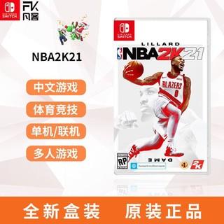 任天堂Switch NS游戏 NBA2K21 篮球2021 传奇版 首发/黄金版 现货