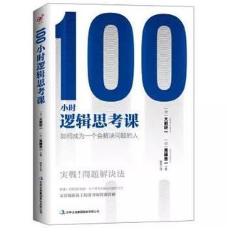 《100小时逻辑思考课:如何成为一个会解决问题的人》
