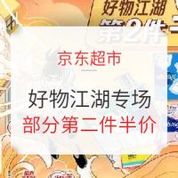 京东超市 超有YOUNG 好物江湖