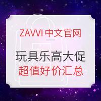 ZAVVI中文官网 双10大促  玩具乐高专场
