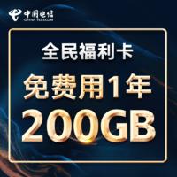 中国电信 福利卡 6G通用+194定向+100分钟