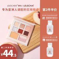 Joocyee酵色奶茶八色综合彩妆眼影盘亮片闪粉珠哑光初学者乐桃盘