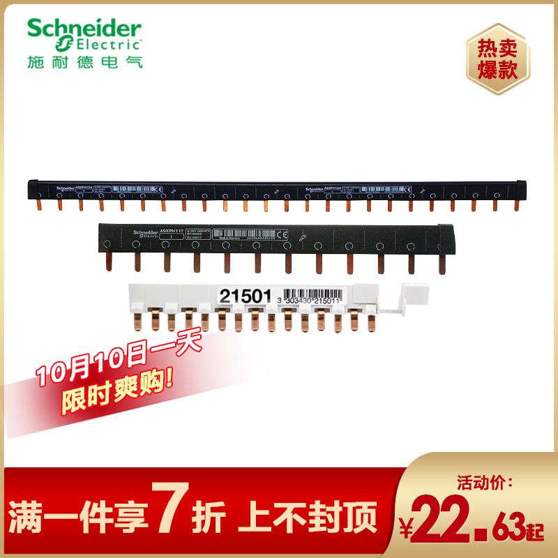施耐德电气Schneider Electric 汇流排 接线排 1P 1P+N 强电布线箱 铜排 断路器空气开关接线端子