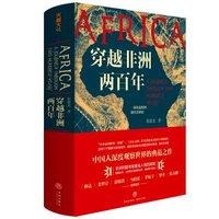 《穿越非洲两百年》京东签名版