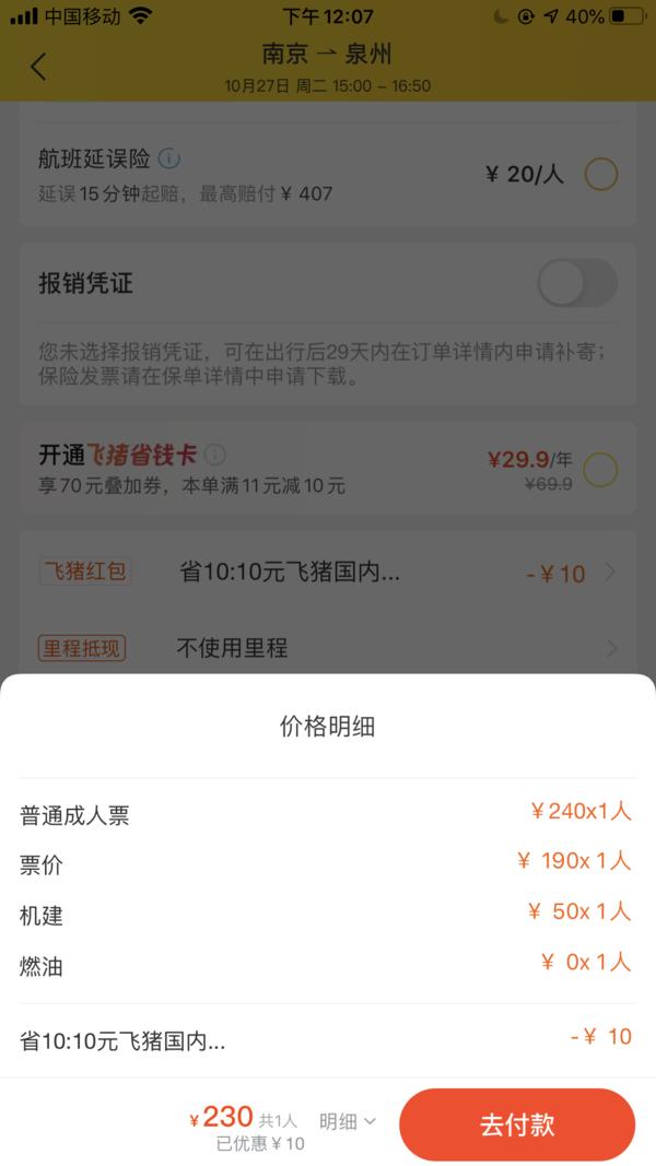 吉祥航空 南京-泉州含税特价机票