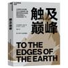 触及巅峰(探险史,探险日记)