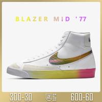 Nike Blazer Mid 77 Vintage渐变白彩虹全息镭射男板鞋CZ8653-136