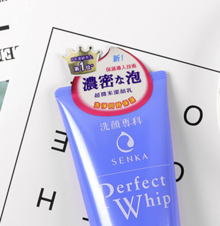 SHISEIDO 资生堂 洗颜专科绵润泡沫洁面乳 120g
