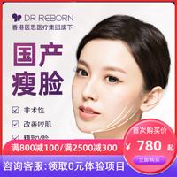 限地区:广深沪DR REBORN值友专享 衡力瘦脸针50U 赠三选一免费项目