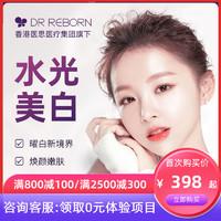 限地区:广深沪DR REBORN值友专享 美白水光针 赠三选一免费项目