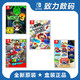 Nintendo 任天堂 NS游戏卡带《路易鬼屋3》《马力欧卡丁车8》《马力欧3D收藏辑》《马力欧派对》 260元包邮