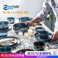 亿嘉日式陶瓷餐具套装家用轻奢碗碟礼盒高档碗筷北欧ins风碗盘