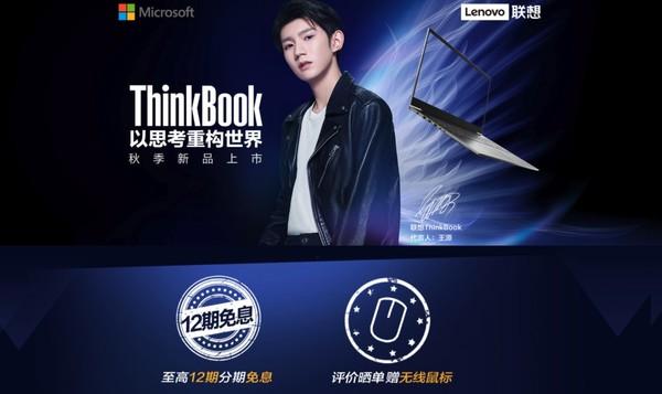 联想官网 ThinkBook 14 锐龙版/15 锐龙版/15p 重磅新品上市